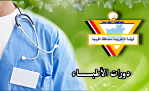 دورات الاطباء واعضاء هيئة التمريض
